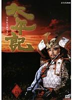 NHK大河ドラマ 太平記 完全版 第十三巻