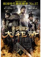 大祚榮 テジョヨン Vol.2