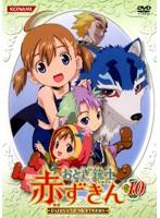 おとぎ銃士 赤ずきん Vol.10