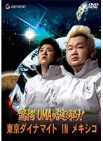 東京ダイナマイト UMAを探せ!