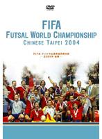 FIFA フットサル世界選手権大会ー2004年