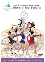 トリノ2006オリンピック冬季競技大会