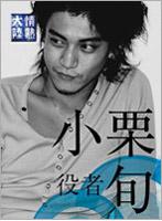 情熱大陸×小栗旬 プレミアム・エディション (初回限定生産)