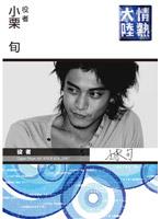 情熱大陸×小栗旬