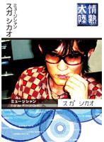 情熱大陸×スガシカオ