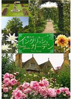 NHK-DVD 憧れのイングリッシュ・ガーデン