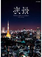 Tokyo Night Flight~東京夜景飛行(ブルーレイディスク)