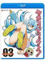 ケメコデラックス! 3 (ブルーレイディスク)