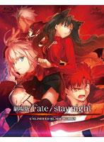 劇場版 Fate/stay night UNLIMITED BLADE WORKS (初回限定版 ブルーレイディスク)