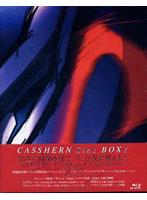 キャシャーンSins Blu-ray 特別装丁BOX1巻 (ブルーレイディスク)