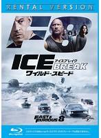 ワイルド・スピード ICE BREAK (ブルーレイディスク)