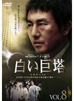 白い巨塔 (韓国TVドラマ) Vol.08