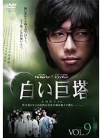 白い巨塔 (韓国TVドラマ) Vol.09