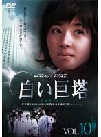 白い巨塔 (韓国TVドラマ) Vol.10