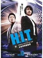 H.I.T.[ヒット] -女性特別捜査官- Vol.10