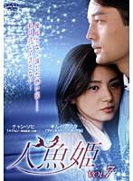 人魚姫 Vol.7