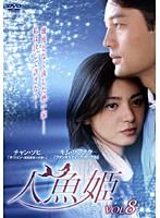 人魚姫 Vol.8
