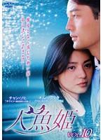 人魚姫 Vol.10