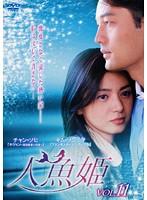 人魚姫 Vol.11