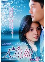 人魚姫 Vol.15