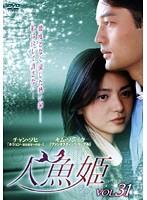 人魚姫 Vol.31