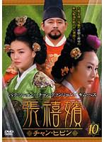 張禧嬪[チャン・ヒビン] Vol.10