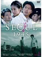 ソウル1945 1