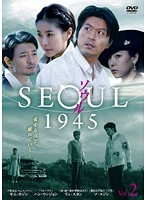ソウル1945 2