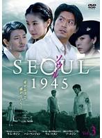 ソウル1945 3
