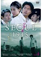 ソウル1945 4