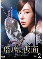 瑠璃<ガラス>の仮面 Vol.2