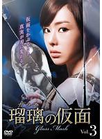 瑠璃<ガラス>の仮面 Vol.3