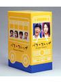 バスストップ DVD-BOX (再発売)