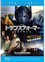 トランスフォーマー/最後の騎士王 (ブルーレイディスク)