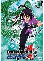 爆丸 バトルブローラーズ Vol.10