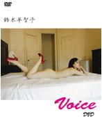 voice/鈴木早智子