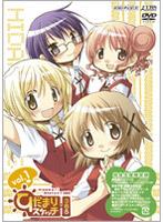 ひだまりスケッチ×365 Vol.1 【特別版】 [DVD]