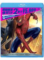 スパイダーマン 3 (ブルーレイディスク)