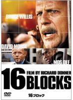 16ブロック (期間限定)