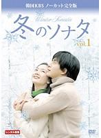 冬のソナタ 韓国KBSノーカット完全版 vol.1