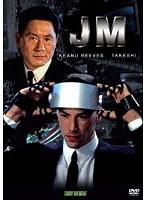 JMをDMMでレンタル
