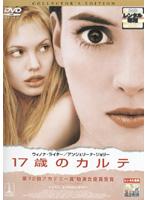17歳のカルテ コレクターズ・エディション
