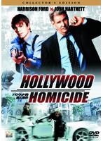ハリウッド的殺人事件をDMMでレンタル