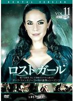 ロスト・ガール シーズン2 Vol.11