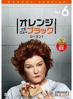 オレンジ・イズ・ニュー・ブラック シーズン1 Vol.6