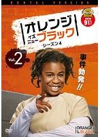 オレンジ・イズ・ニュー・ブラック シーズン4 Vol.2