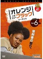 オレンジ・イズ・ニュー・ブラック シーズン4 Vol.6
