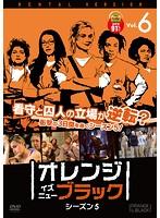 オレンジ・イズ・ニュー・ブラック シーズン5 Vol.6