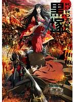 黒塚-KUROZUKA- Vol.2