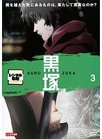 黒塚-KUROZUKA- Vol.3
